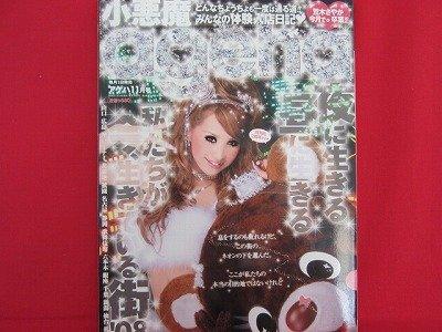 Ageha' 11/2008 Japanese fashion magazine
