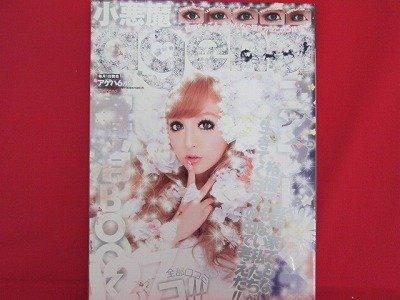 Ageha' 06/2009 Japanese fashion magazine