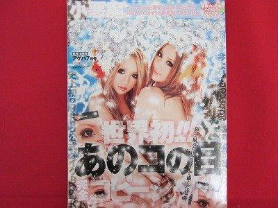 Ageha' 07/2010 Japanese fashion magazine