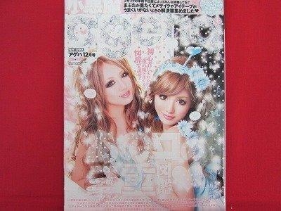Ageha' 12/2010 Japanese fashion magazine
