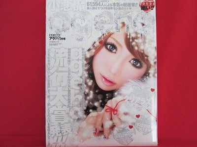Ageha' 01/2011 Japanese fashion magazine