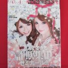 Ageha' 02/2011 Japanese fashion magazine