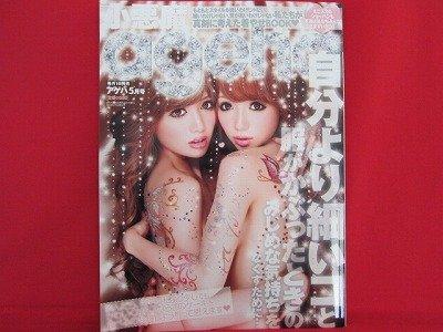 Ageha' 05/2011 Japanese fashion magazine