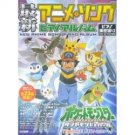 23 Anime Manga Piano Sheet Music Collection Book / Pokemon, BRAVE STORY, fate etc [as007]