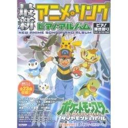 23 Anime Manga Piano Sheet Music Collection Book / Pokemon, BRAVE STORY, fate etc [as007]