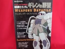 Gundam Giren no Yabou weapons data file book / SEGA Saturn, SS