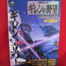 Gundam Gihren's Greed guide book / SEGA Saturn, SS