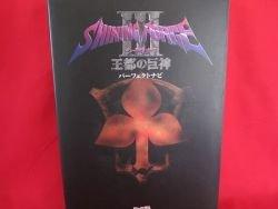 Shining Force III 3 Scenario 1 perfect guide book / SEGA Saturn, SS