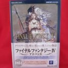 Final Fantasy IV 4 official complete guide book / GAME BOY ADVANCE, GBA