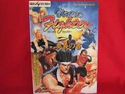 Virtua Fighter strategy guide book / SEGA Saturn, SS