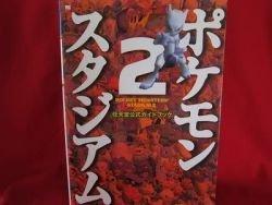 Pokemon Stadium 2 official guide book / NINTENDO 64, N64