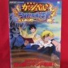 Konjiki no Gash bell strategy guide book / GAME BOY ADVANCE, GBA