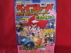 Beyblade VForce strategy complete guide book / GAME BOY ADVANCE, GBA