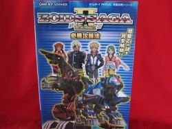 Zoids Saga II 2 strategy complete guide book / GAME BOY ADVANCE, GBA