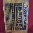 Chocobo's Dungeon 2 strategy guide book / Playstation,PS
