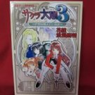 Sakura Wars 3 (Taisen) official guide book / Dream cast,DC