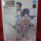 Sakura Wars 1 (Taisen) official final guide book / Playstation 2, PS2