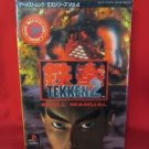 Tekken 2 skill manual guide book / Playstation,PS1