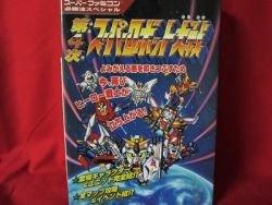 Super Robot Wars(Taisen) 4 4th strategy guide book / Super Nintendo, SNES
