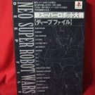 Neo Super Robot Wars (Taisen) deep file guide book / Playstation, PS1