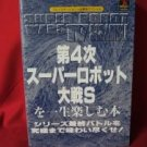 Super Robot Wars(Taisen) 4 4th S guide book / Playstation, PS1