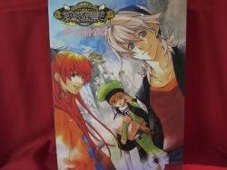 Ururun Quest Koiyuuki perfect guide book / Playstation 2, PS2