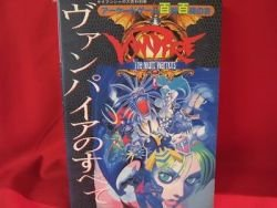 Vampire The Night Warriors guide book / Playstation,PS1