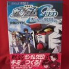 Gundam Seed strategy guide book / GAME BOY ADVANCE,GBA