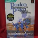 Pandora Project official guide book / Playstation,PS1
