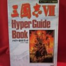 Sangokushi VII 7 hyper perfect guide book / Playstation, PS1