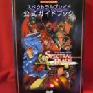 Spectral Blade official guide book / Playstation,PS1