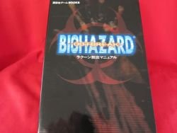 BIO HAZARD Outbreak guide book / Playstation 2,PS2