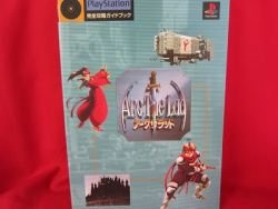 Arc The Lad complete guide book / Playstation,PS1