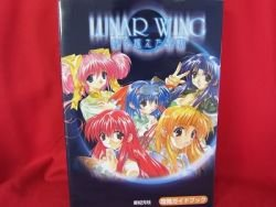 LUNAR WING official guide book / Playstation,PS1