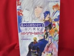 Harukanaru Toki no Naka de 3 complete guide book / Playstation 2, PS2