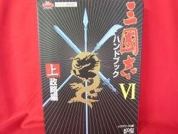 Sangokushi VI 6 hand guide book / Playstation, PS1