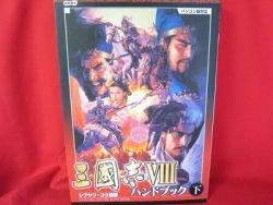 Sangokushi VIII 8 hand guide book / Playstation 2, PS2 *