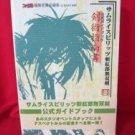 Samurai Shodown III official perfect guide book / NEO GEO