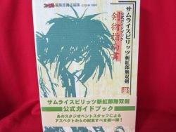 Samurai Shodown III official perfect guide book / NEO GEO