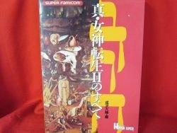 Shin Megami tensei II 2 perfect strategy guide book / Super Nintendo, SNES *