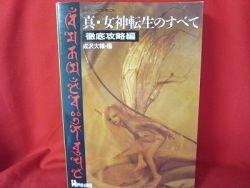 Shin Megami Tensei perfect strategy guide book / Super Nintendo, SNES *