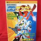 SD Gundam GX strategy guide book / Super Nintendo, SNES *