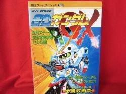 SD Gundam GX strategy guide book / Super Nintendo, SNES *