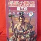 Nobunaga's Ambition Haouden strategy guide book #2 / Super Nintendo, SNES, SEGA genesis *