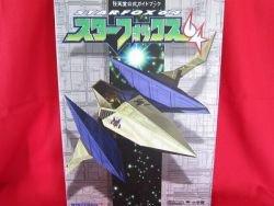 STAR FOX 64 official guide book / NINTENDO 64, N64 *