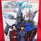Gundam SEED official illustration guide art book