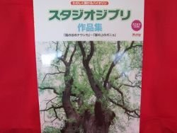 Studio Ghibli Violin Sheet Music Collection Book w/CD
