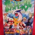 Pokemon the Movie 2000: The Power Of One illustration art book