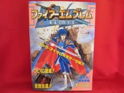"FIRE EMBLEM ""Genealogy of Holy War"" strategy guide book / Super Nintendo, SNES"
