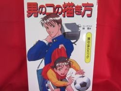 How to Draw Manga (Anime) book / Boy, Guy, Men